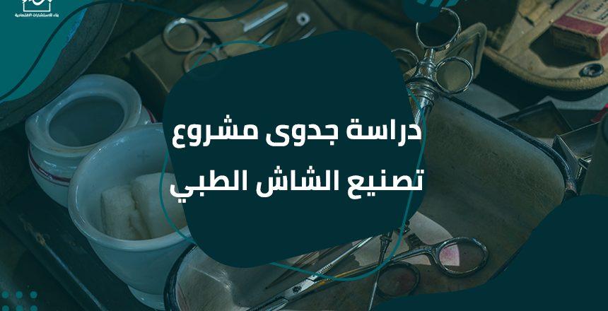 دراسة جدوى مشروع تصنيع الشاش الطبي