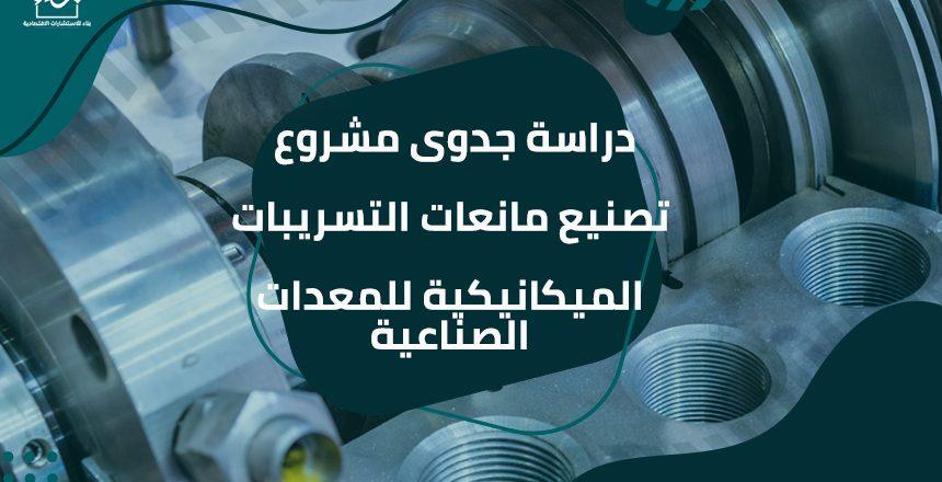 تصنيع مانعات التسريبات الميكانيكية للمعدات الصناعية