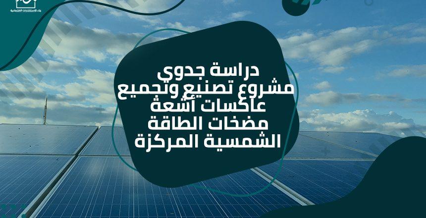 دراسة جدوى مشروع تصنيع وتجميع عاكسات أشعة مضخات الطاقة الشمسية المركزة