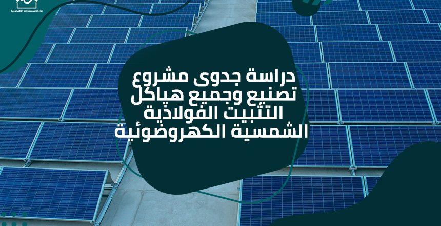 تصنيع وجميع هياكل التثبيت الفولاذية الشمسية الكهروضوئية