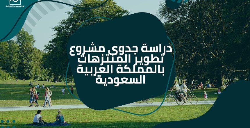 دراسة جدوى مشروع تطوير المنتزهات بالمملكة العربية السعودية