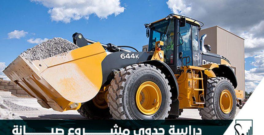 دراسة جدوى مشروع صيانة المعدات المتوسطة والثقيلة والآلات