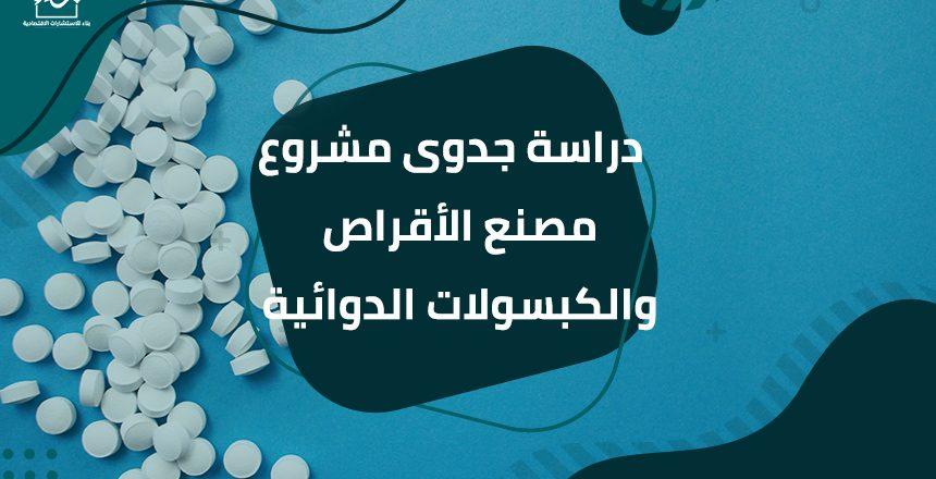 دراسة جدوى مشروع مصنع الأقراص والكبسولات الدوائية