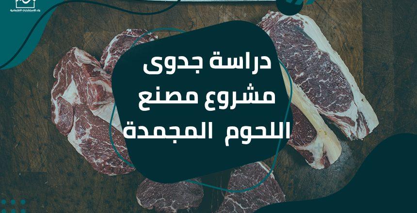 دراسة جدوى مشروع مصنع اللحوم المجمدة