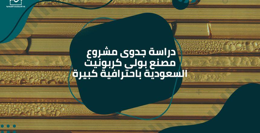 دراسة جدوى مشروع مصنع بولى كربونيت السعودية باحترافية كبيرة