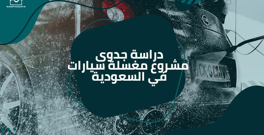 دراسة جدوى مشروع مغسلة سيارات في السعودية