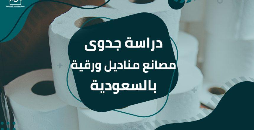 دراسة جدوى مصانع مناديل ورقية بالسعودية