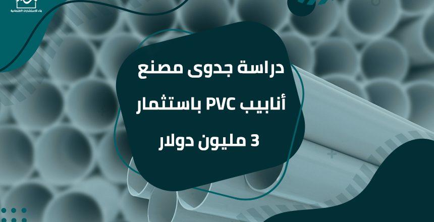 دراسة جدوى مصنع أنابيب PVC
