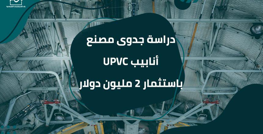 دراسة جدوى مصنع أنابيب UPVC باستثمار 2 مليون دولار