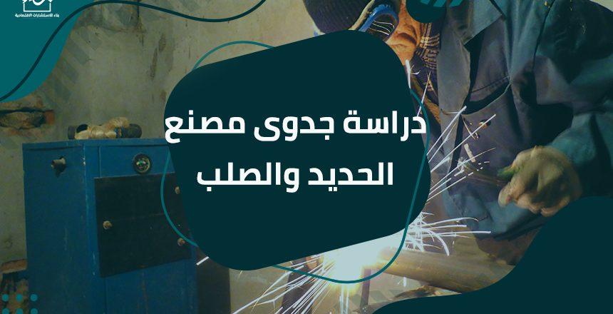 دراسة جدوى مصنع الحديد والصلب باستثمار 10 مليون دولار