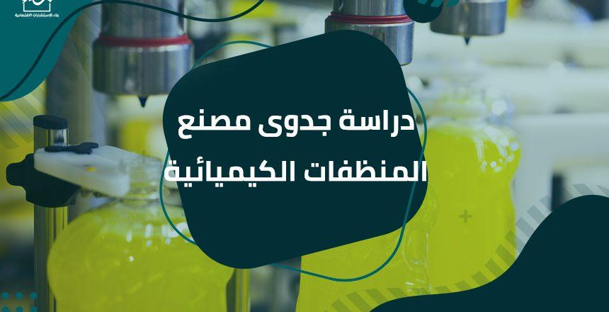 دراسة جدوى مصنع المنظفات الكيميائية
