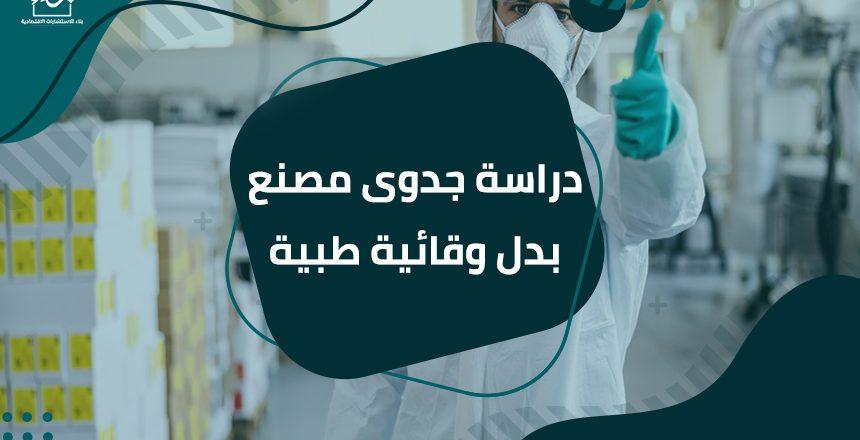 دراسة جدوى مصنع بدل وقائية طبية