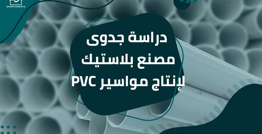 مصنع بلاستيك لإنتاج مواسير PVC