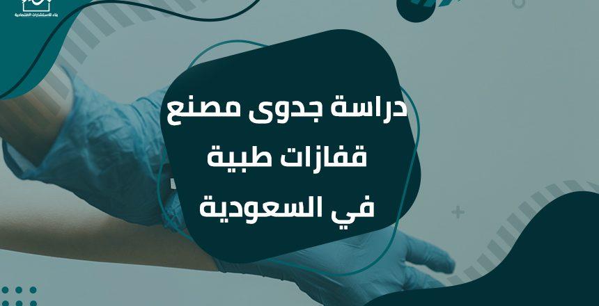 مصنع قفازات طبية في السعودية