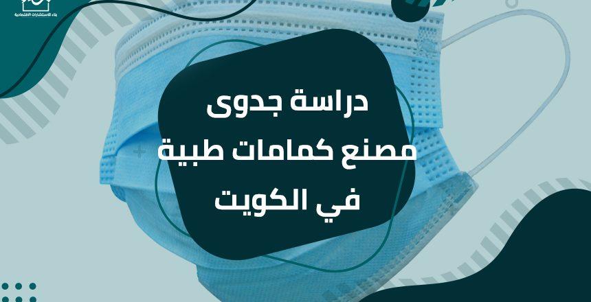 دراسة جدوى مصنع كماامات طبية في الكويت