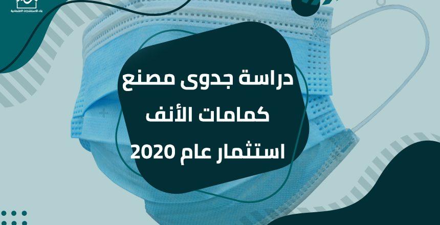 دراسة جدوى مصنع كمامات الأنف استثمار عام 2020