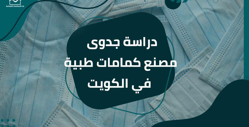 مصنع كمامات طبية في الكويت