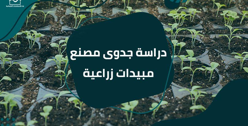 دراسة جدوى مصنع مبيدات زراعية