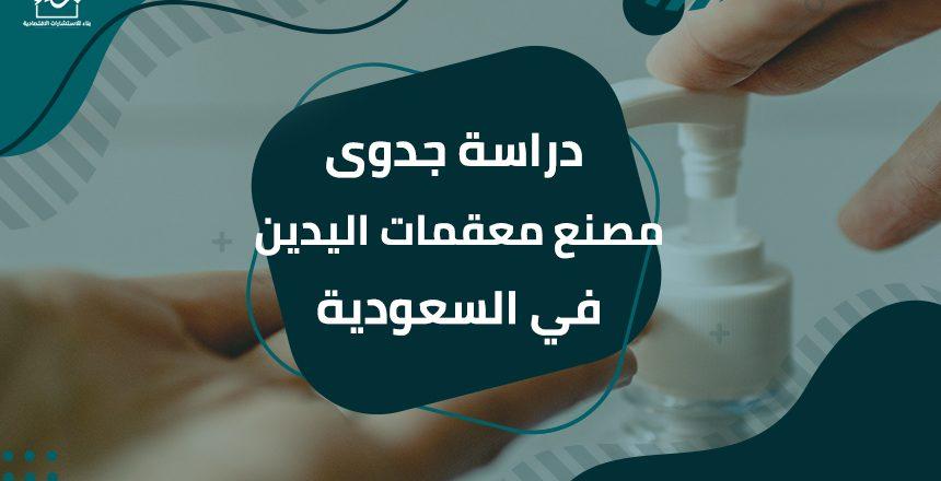 دراسة جدوى مصنع معقمات اليدين في السعودية