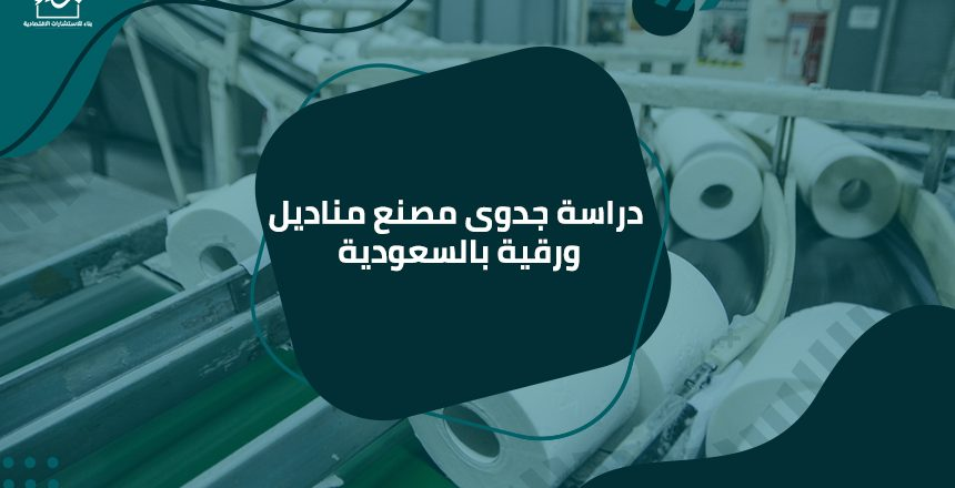دراسة جدوى مصنع مناديل ورقية بالسعودية