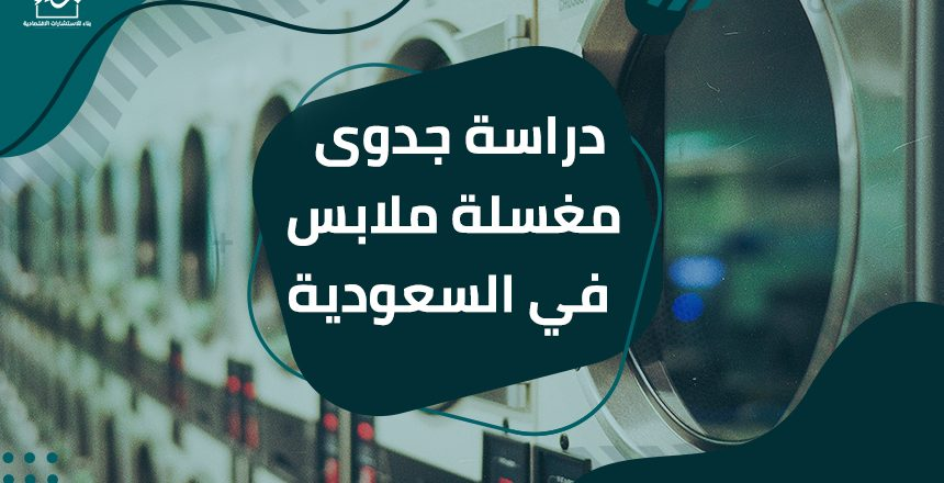 دراسة جدوى مغسلة ملابس في السعودية