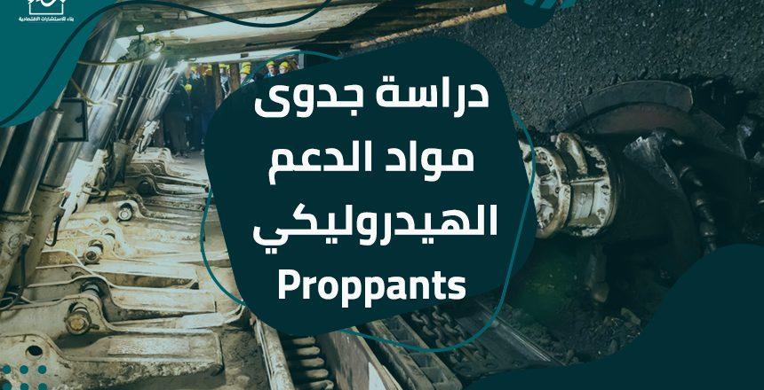 مواد الدعم الهيدروليكي Proppants