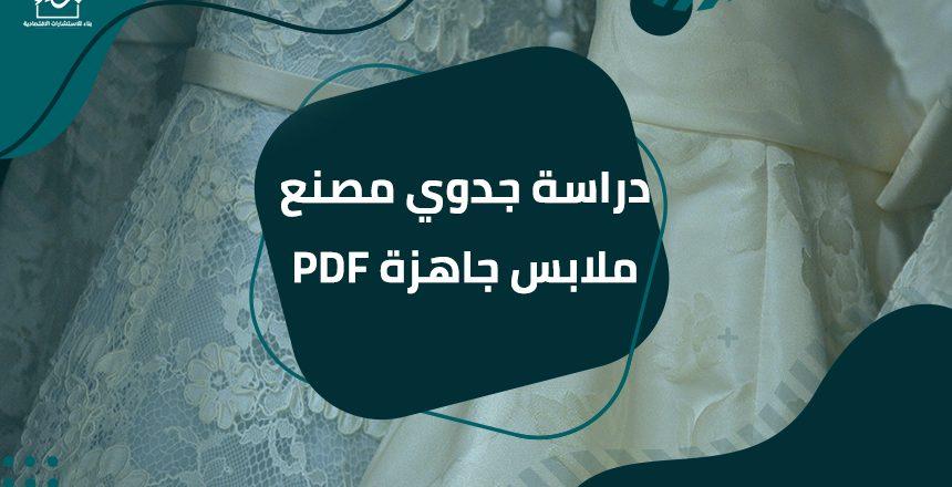دراسة جدوي مصنع ملابس جاهزة PDF