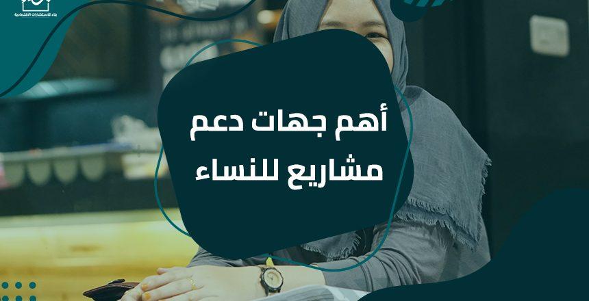أهم جهات دعم مشاريع للنساء