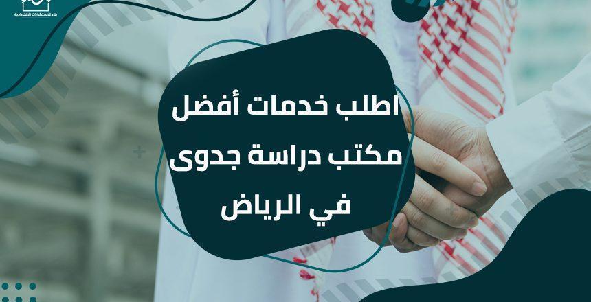 اطلب خدمات أفضل مكتب دراسة جدوى في الرياض
