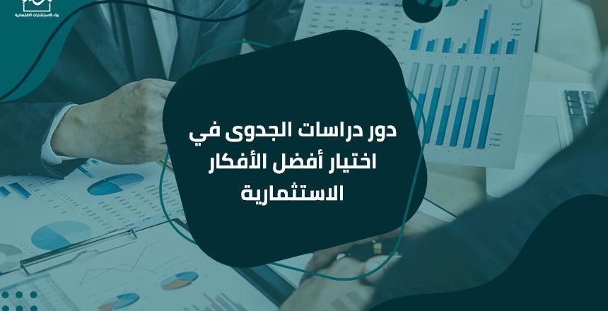 مكتب دراسة جدوى في جدة