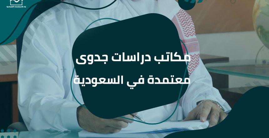 مكاتب دراسات جدوى معتمدة في السعودية
