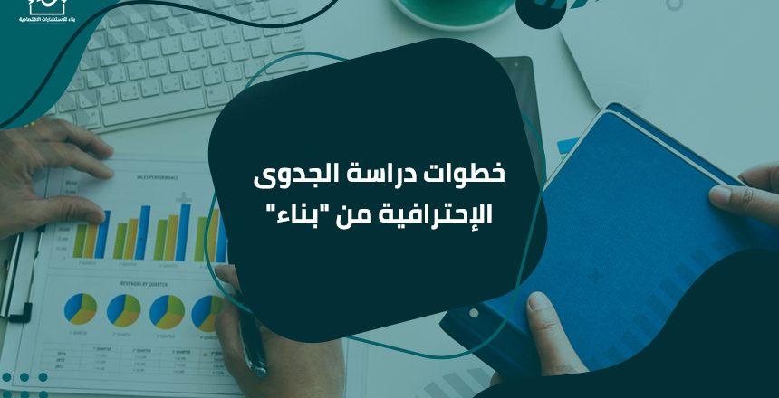 شركات دراسة جدوى في جدة