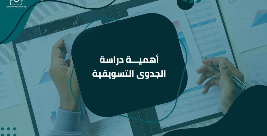 أهم شركة دراسة جدوى في السعودية