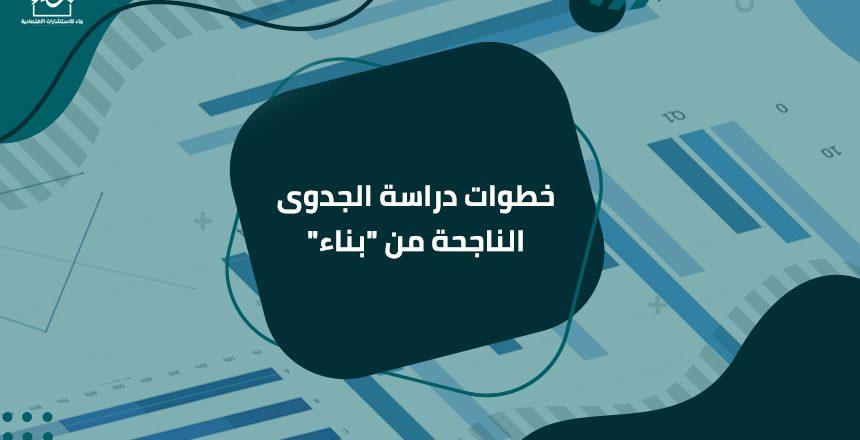 دراسة جدوى في السعودية