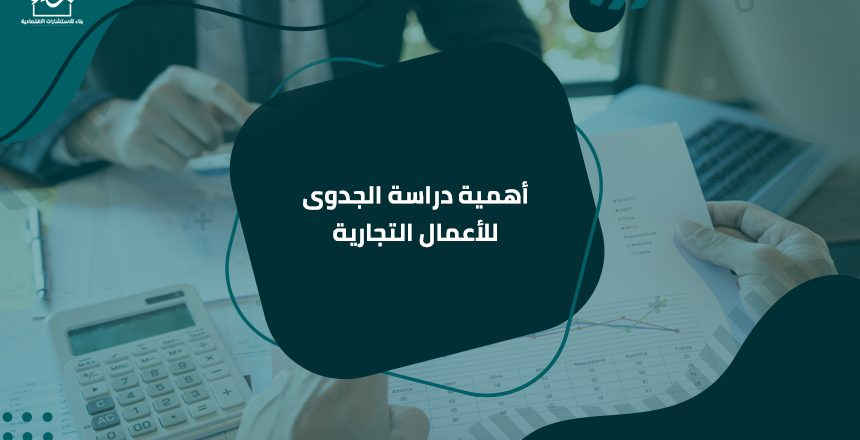 أهم شركات دراسة جدوى بالكويت