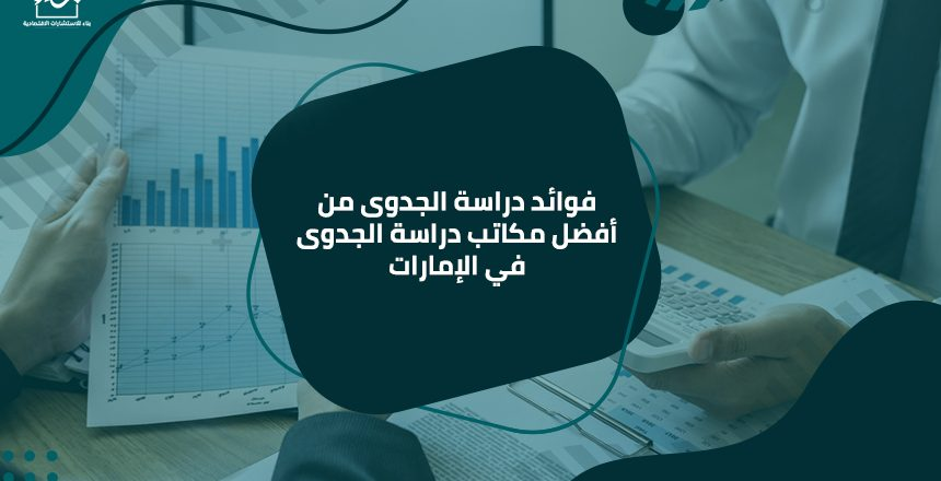 أفضل مكاتب دراسة الجدوى في الإمارات