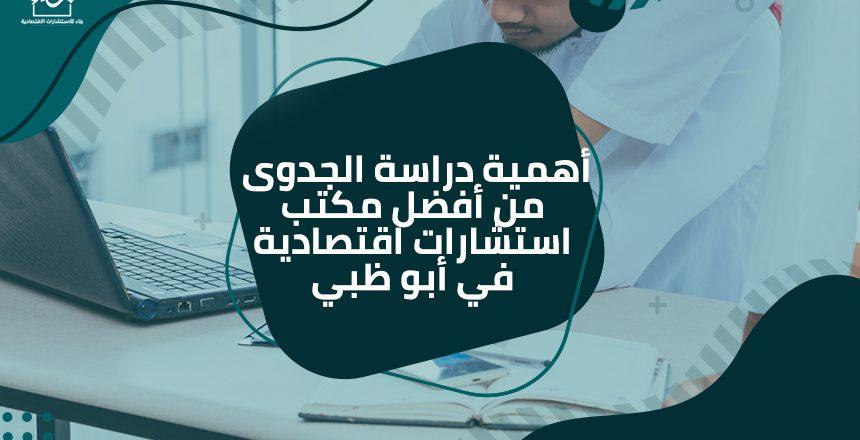 أهمية دراسة الجدوى من أفضل مكتب استشارات اقتصادية في أبو ظبي