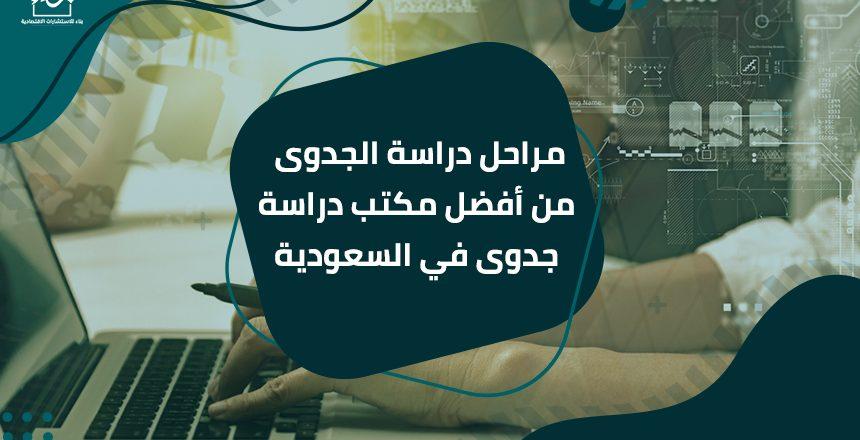 مراحل دراسة الجدوى من أفضل مكتب دراسة جدوى في السعودية