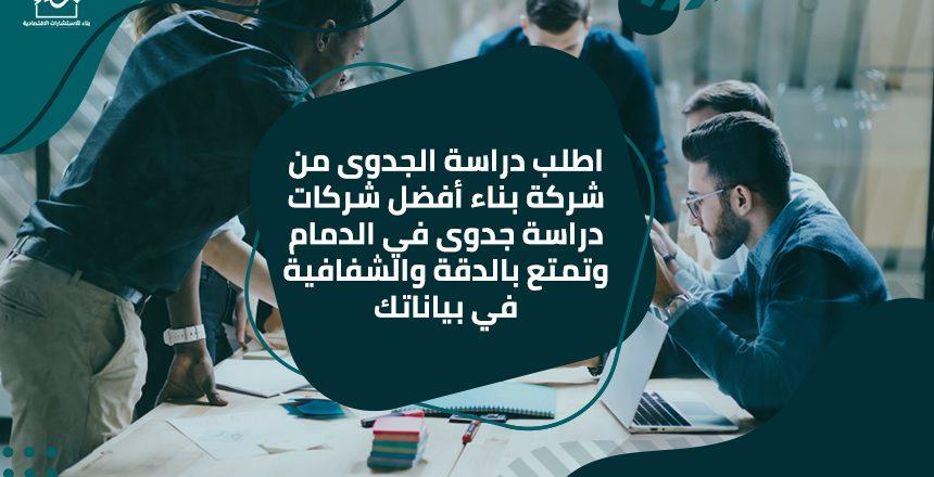اطلب دراسة الجدوى من شركة بناء أفضل شركات دراسة جدوى في الدمام وتمتع بالدقة والشفافية في بياناتك