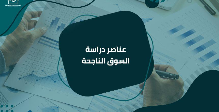 مكتب دراسة جدوى في الرياض