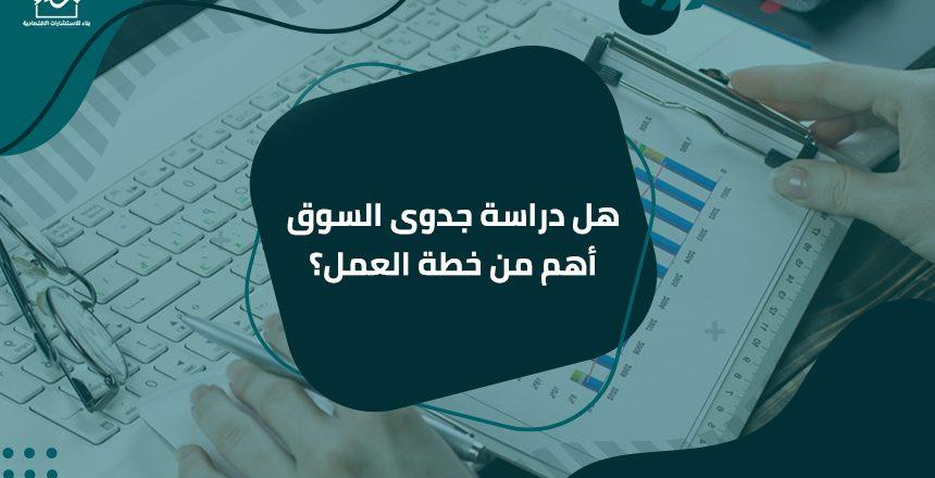 أفضل مكتب دراسات جدوى في مصر
