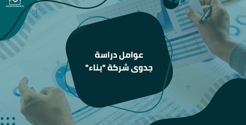 أفضل مكتب دراسة جدوى في الرياض
