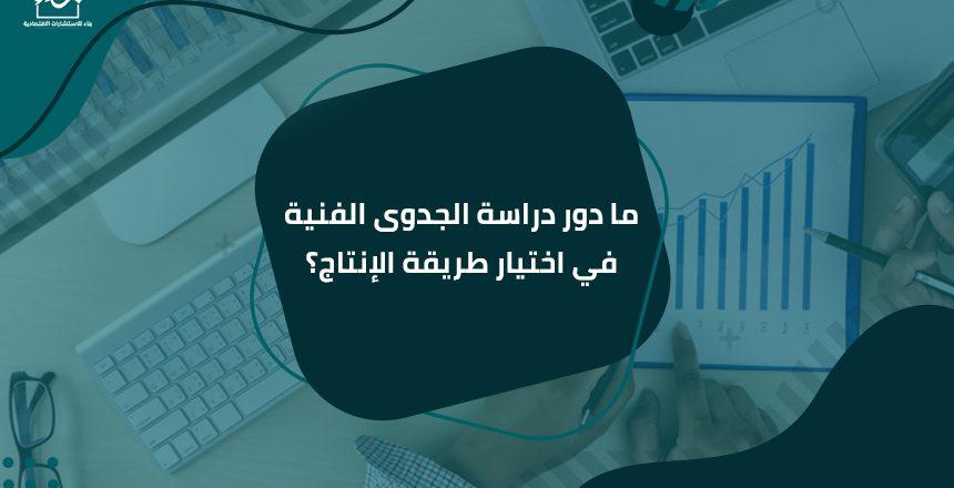 أفضل مكتب دراسة جدوى في الإمارات