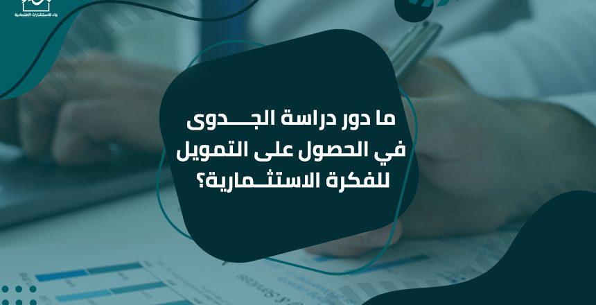 أهم مكاتب دراسة الجدوى في قطر