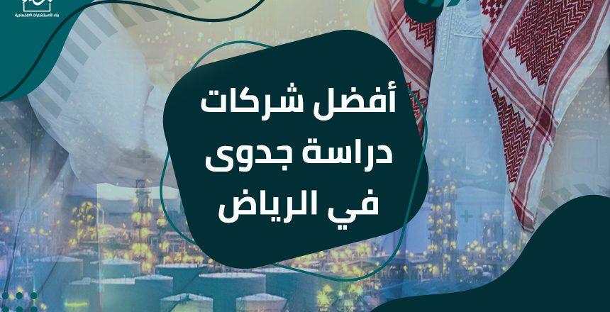 أفضل شركاات دراسة جدوى في الرياض