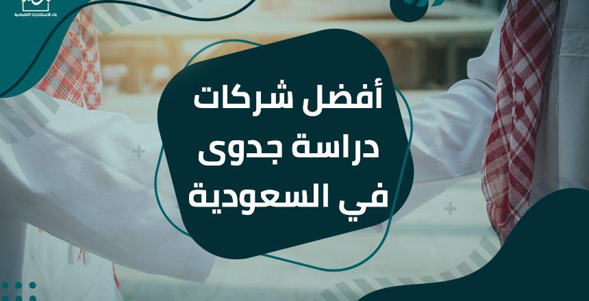 أفضل شركات دراسة جدوى في السعودية