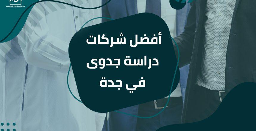 أفضل شركات دراسة جدوى في جدة