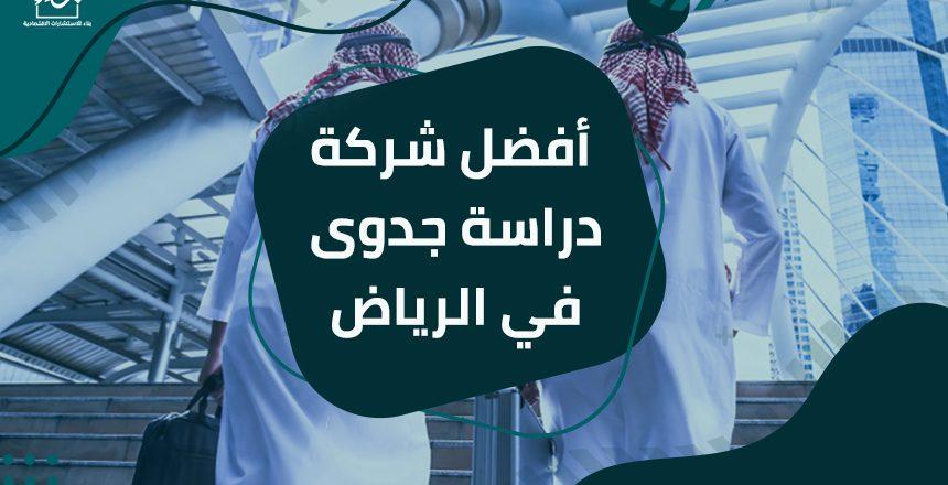 أفضل شركة درااسة جدوى في الرياض