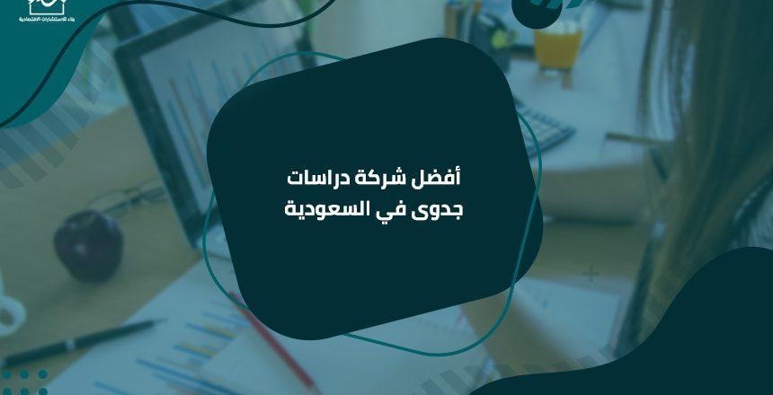 أفضل شركة دراسات جدوى في السعودية