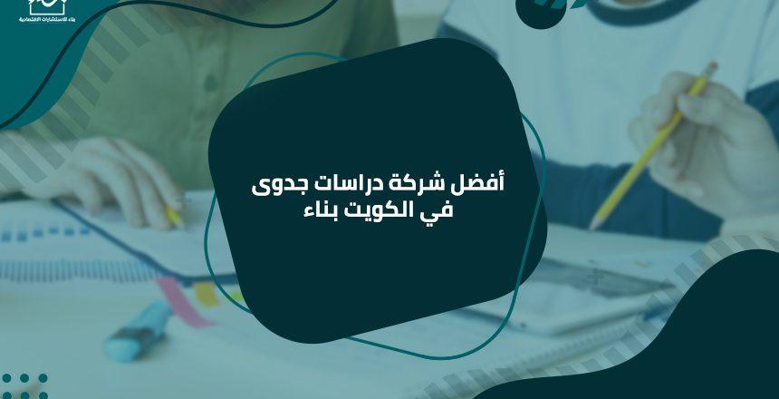 أفضل شركة دراسات جدوى في الكويت